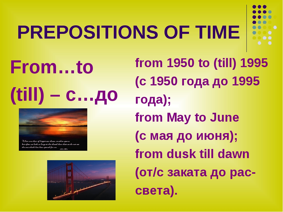 PREPOSITIONS OF TIME From…to (till) – с…до from 1950 to (till) 1995 (с 1950 г...