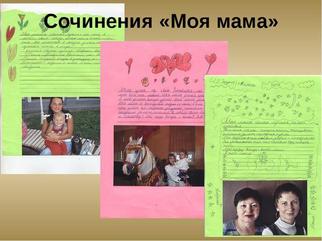 Сочинения «Моя мама»