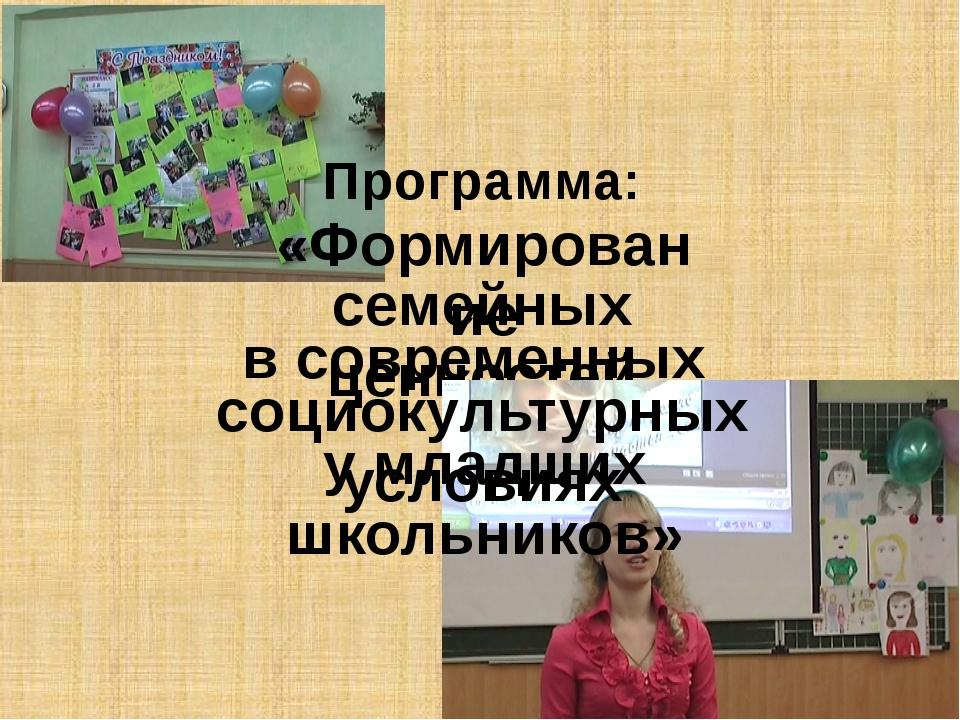 семейных ценностей в современных Программа: «Формирование у младших школьнико...