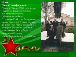 Исаев Павел Никифорович Родился 19 июня 1930 года в селе Подлесное Тагайского