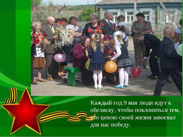 Каждый год 9 мая люди идут к обелиску, чтобы поклониться тем, кто ценою свое...