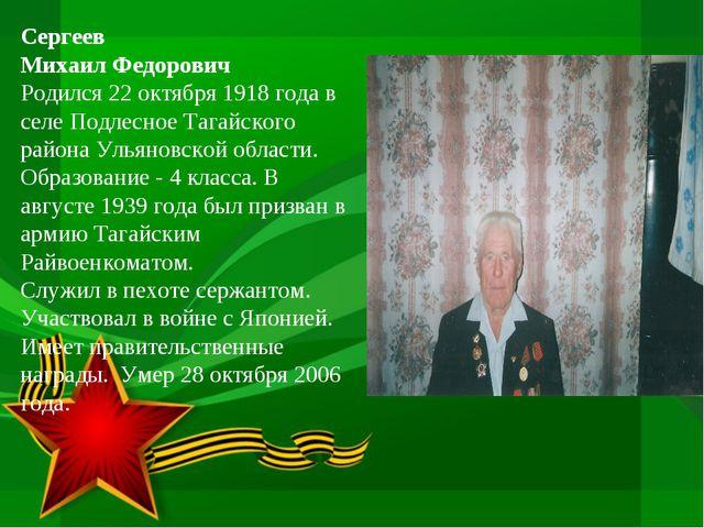 Сергеев Михаил Федорович Родился 22 октября 1918 года в селе Подлесное Тагайс...