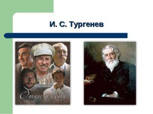 И. С. Тургенев