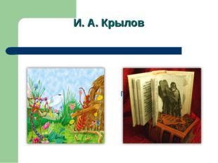 И. А. Крылов Стрекоза и муравей Притчи Соломоновы