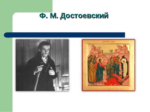 Ф. М. Достоевский Преступление и наказание Притча о воскрешении Лазаря