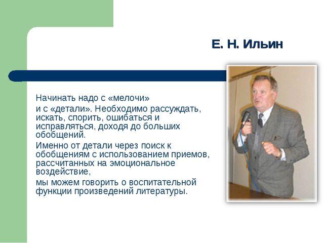 Е. Н. Ильин Начинать надо с «мелочи» и с «детали». Необходимо рассуждать, иск...