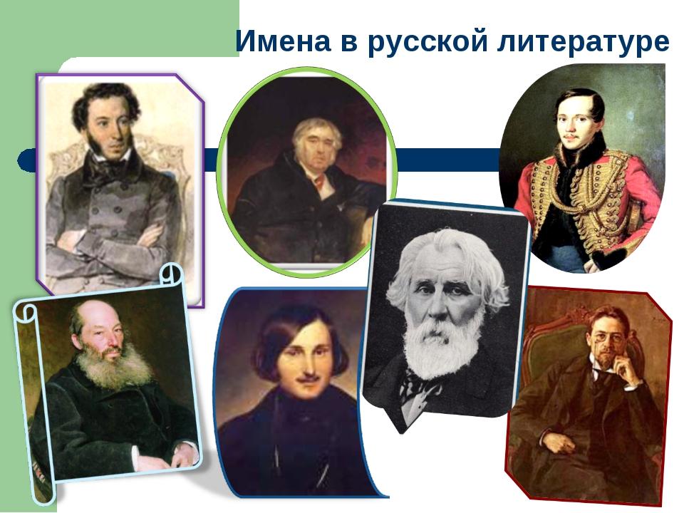 Имена в русской литературе
