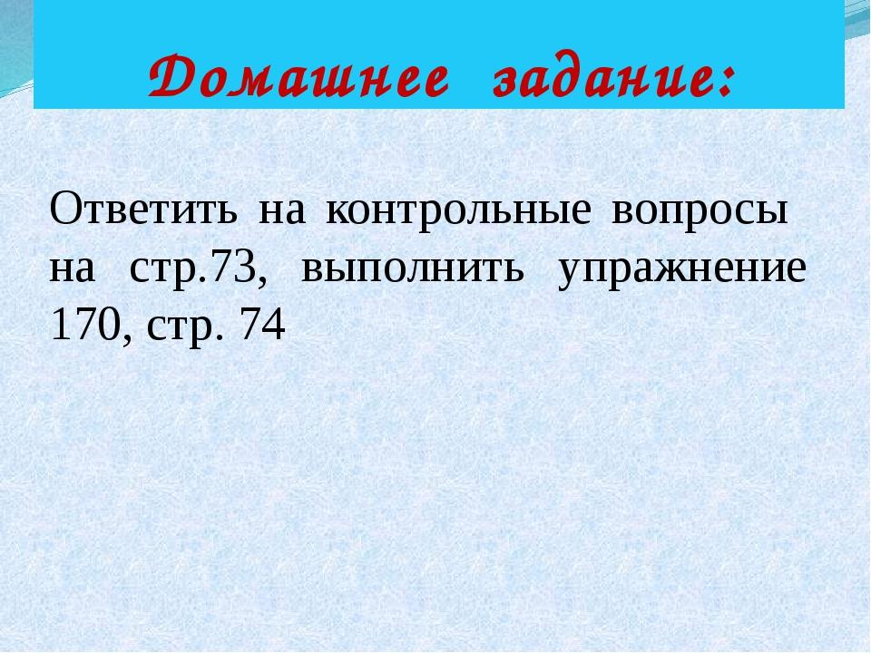 Домашнее задание: Ответить на контрольные вопросы на стр.73, выполнить упражн...