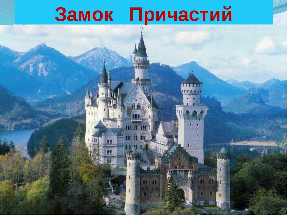 Замок Причастий