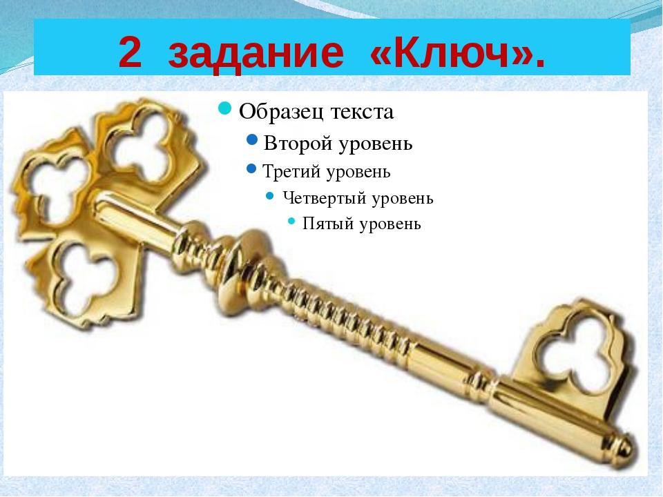 2 задание «Ключ».