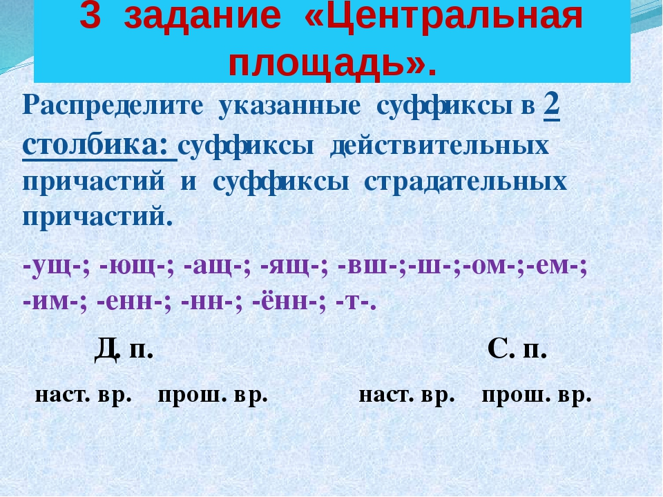 3 задание «Центральная площадь». Распределите указанные суффиксы в 2 столбика...