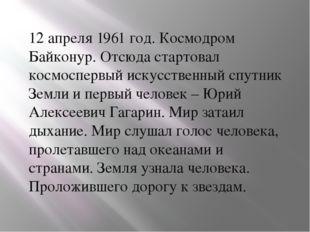 12 апреля 1961 год. Космодром Байконур. Отсюда стартовал космоспервый искусст