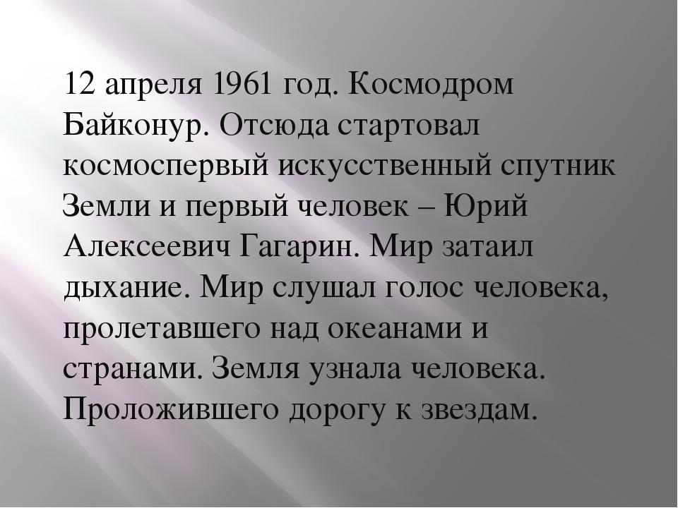 12 апреля 1961 год. Космодром Байконур. Отсюда стартовал космоспервый искусст...