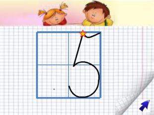 Цифра 5 А вот это – цифра пять! До пяти легко считать. Каждый пальчик подержи
