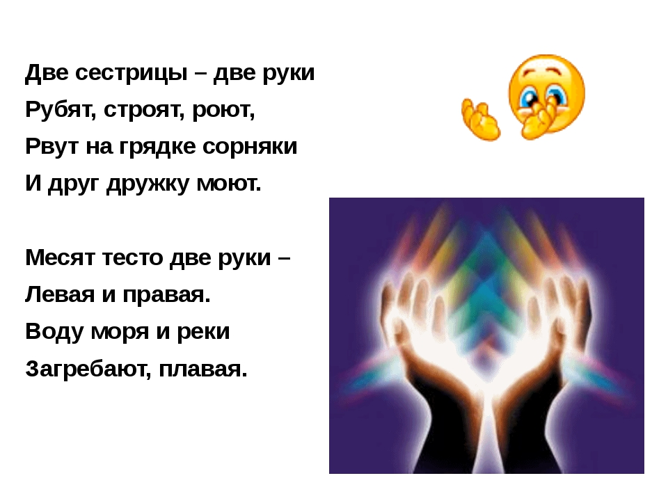 dve-ruki-levaya-i-pravaya-foto-vitekaet-iz-starih-volosatih