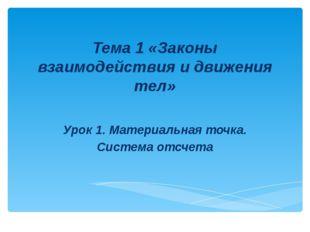 Тема 1 «Законы взаимодействия и движения тел» Урок 1. Материальная точка. Сис