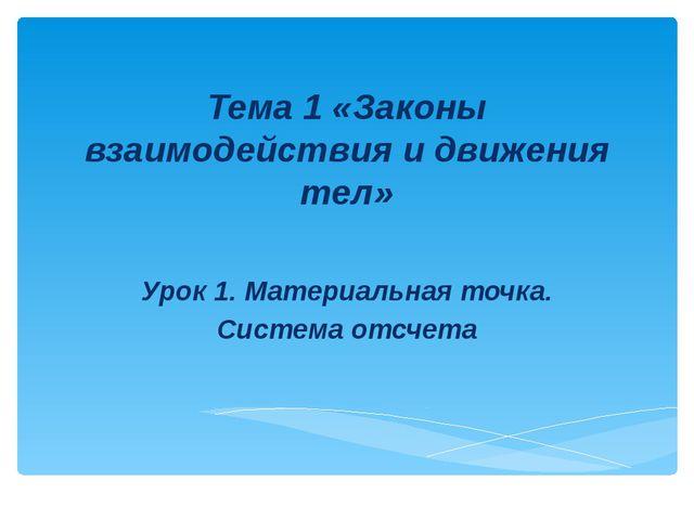 Тема 1 «Законы взаимодействия и движения тел» Урок 1. Материальная точка. Сис...