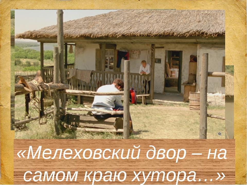 «Мелеховский двор – на самом краю хутора…»