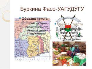 Буркина Фасо-УАГУДУГУ