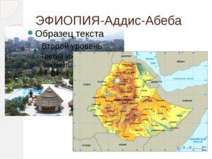 ЭФИОПИЯ-Аддис-Абеба
