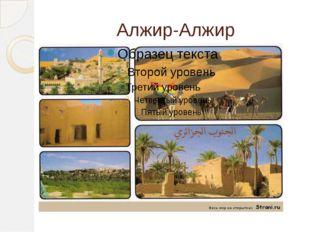 Алжир-Алжир