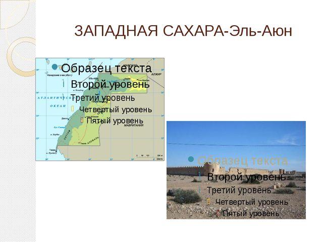 ЗАПАДНАЯ САХАРА-Эль-Аюн