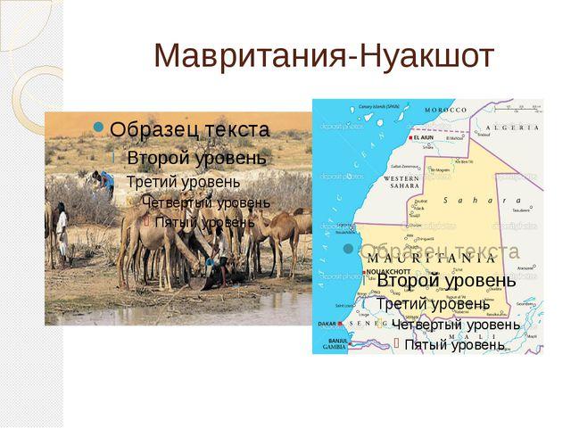 Мавритания-Нуакшот