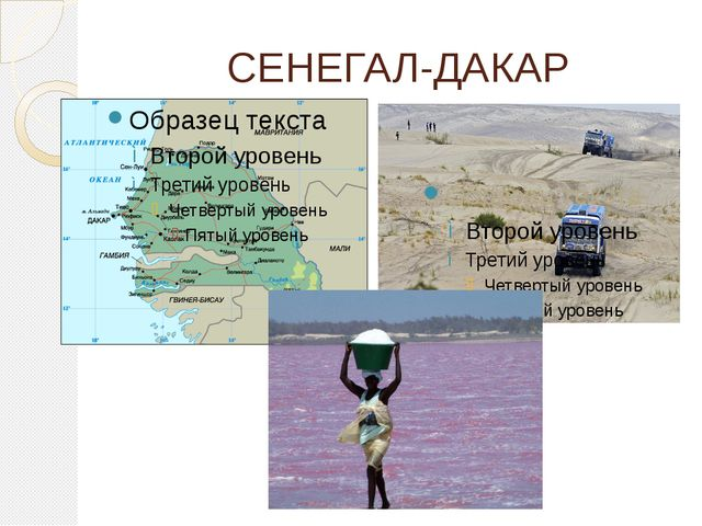 СЕНЕГАЛ-ДАКАР