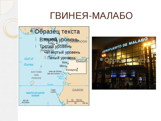 ГВИНЕЯ-МАЛАБО