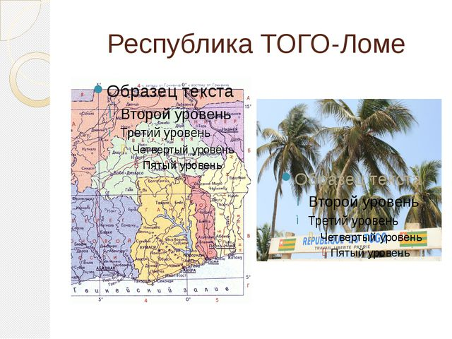 Республика ТОГО-Ломе