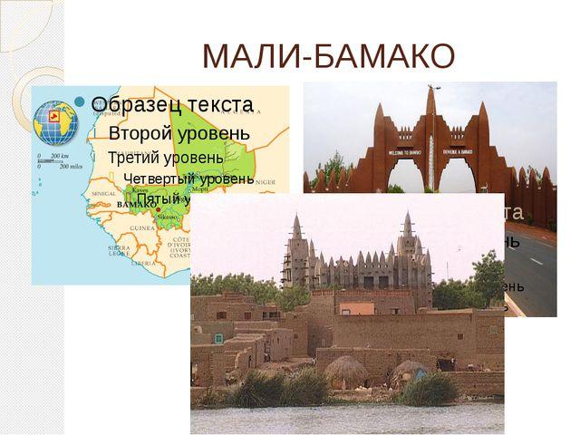 МАЛИ-БАМАКО