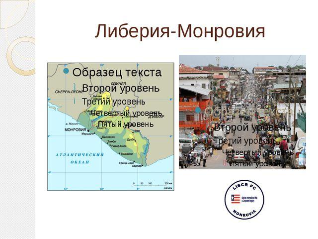 Либерия-Монровия
