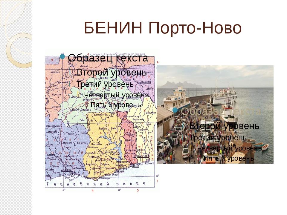 БЕНИН Порто-Ново