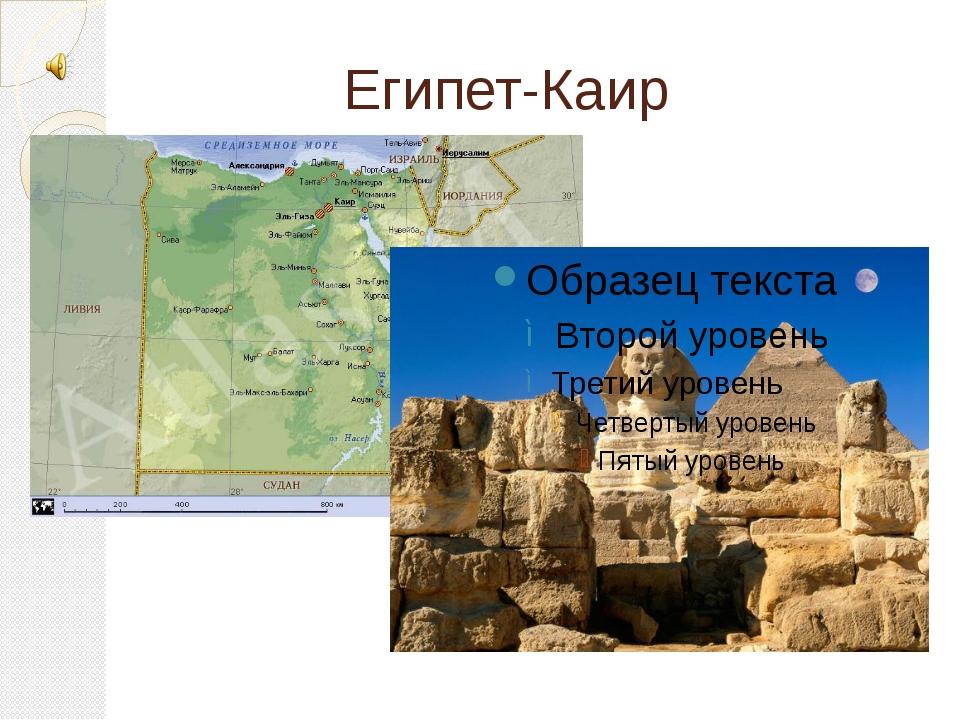 Египет-Каир