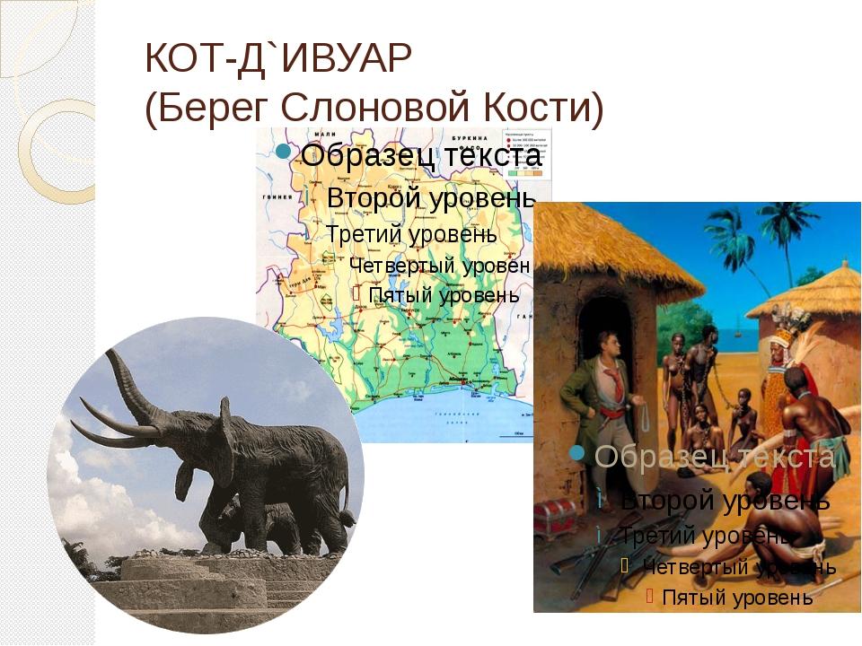 КОТ-Д`ИВУАР (Берег Слоновой Кости)