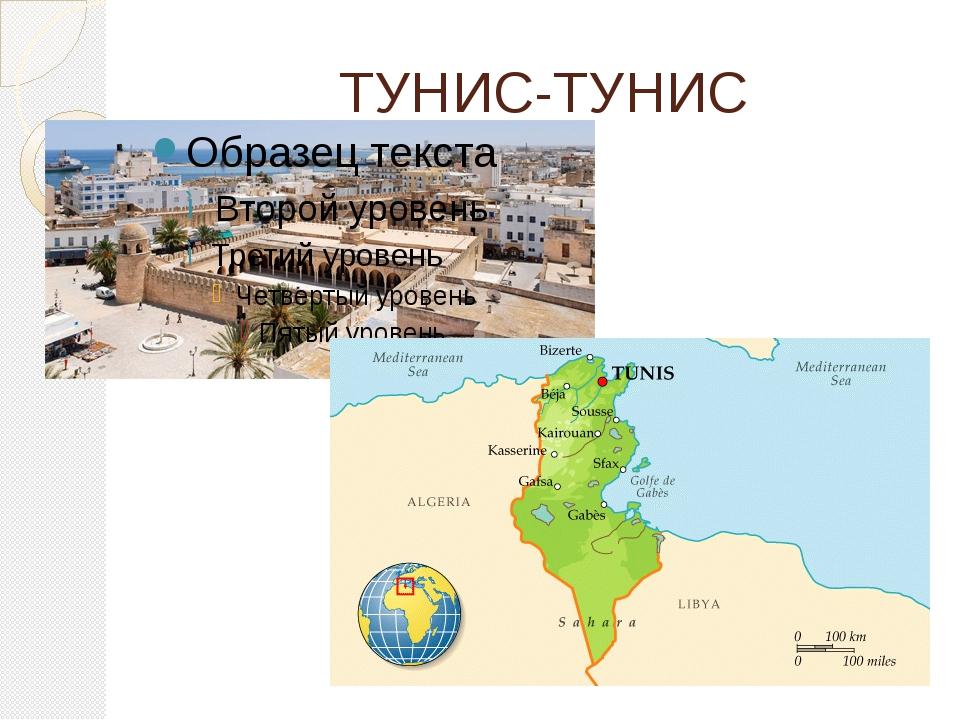 Добро пожаловать в Тунис Welcome to Tunisia  Home  Facebook