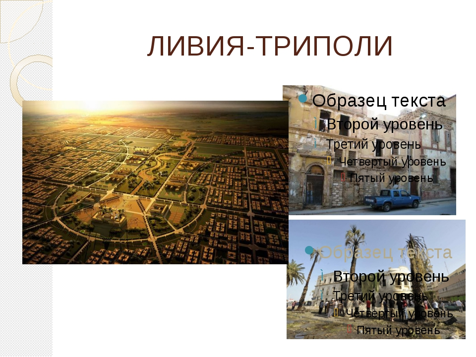 ЛИВИЯ-ТРИПОЛИ
