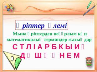 Мына әріптерден неғұрлым көп математикалық терминдер жазыңдар С Т Л І А Р Б