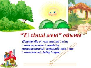 """""""Түсінші мені"""" ойыны (Топтан бір оқушы шығып қағаз қимасын алады. Қимадағы м"""