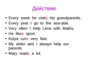 Действие Every week he visits his grandparents. Every year I go to the sea-si