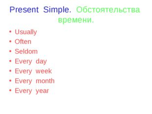 Present Simple. Обстоятельства времени. Usually Often Seldom Every day Every
