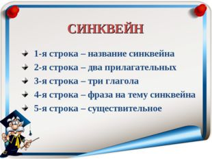 СИНКВЕЙН 1-я строка – название синквейна 2-я строка – два прилагательных 3-я