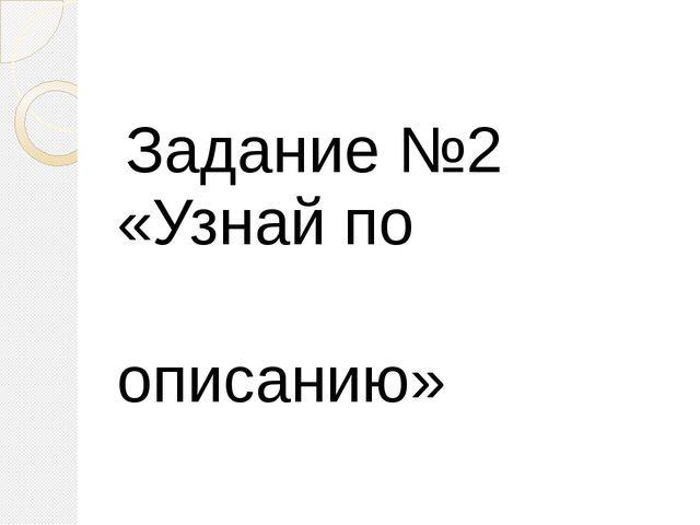 Задание №2 «Узнай по описанию»