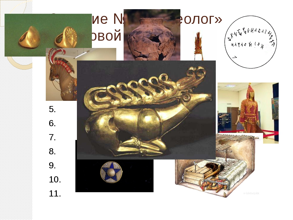 Задание №1 «Археолог» Цифровой диктант 1. 2. 3. 4. 5. 6. 7. 8. 9. 10. 11.