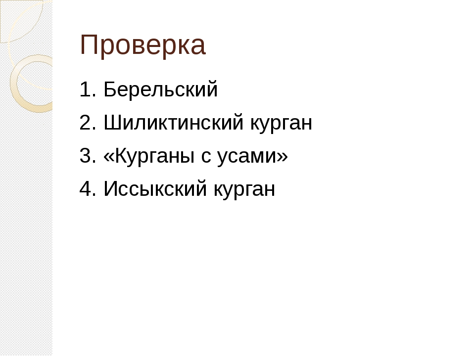 Проверка 1. Берельский 2. Шиликтинский курган 3. «Курганы с усами» 4. Иссыкск...