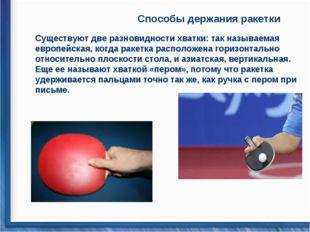 Способы держания ракетки Существуют две разновидности хватки: так называемая