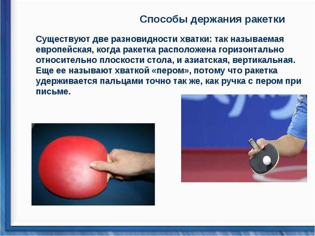 Способы держания ракетки Существуют две разновидности хватки: так называемая...