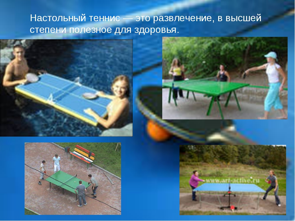 Настольный теннис — это развлечение, в высшей степени полезное для здоровья.