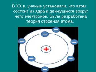 В XX в. ученые установили, что атом состоит из ядра и движущихся вокруг него