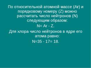 По относительной атомной массе (Ar) и порядковому номеру (Z) можно рассчитать